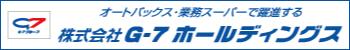 G-7ホールディングスホームページ